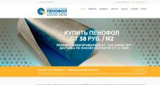 Сайт для торговой сети «Пенофол»